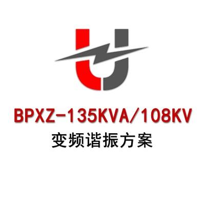 BPXZ-135KVA-108KV变频谐振方案