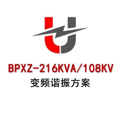BPXZ-216KVA/108KV变频谐振方案