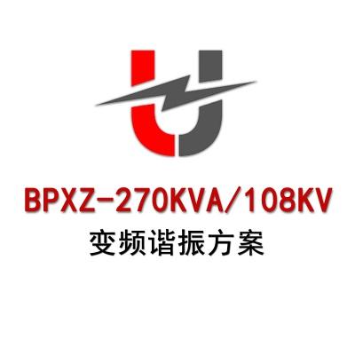 BPXZ-270KVA/108KV变频谐振方案