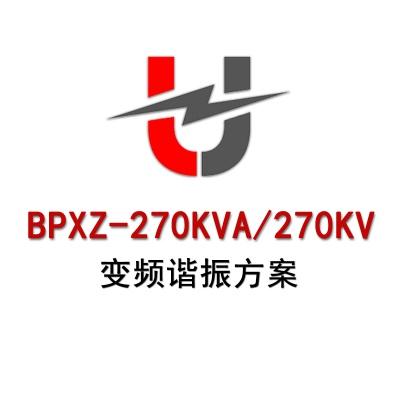 BPXZ-270KVA/270KV变频谐振方案