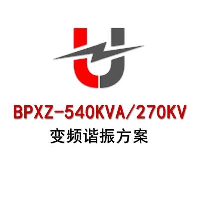 BPXZ-540KVA/270KV变频谐振方案