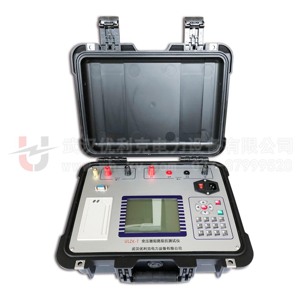 ULZK-T变压器短路阻抗测试仪