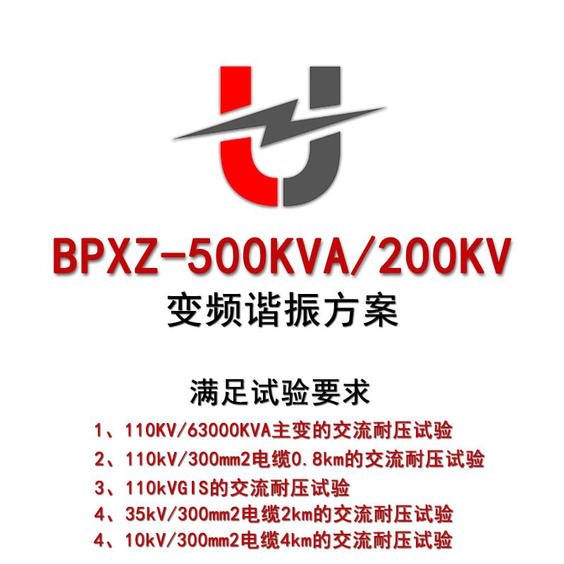 BPXZ-500KVA/200KV变频谐振方案