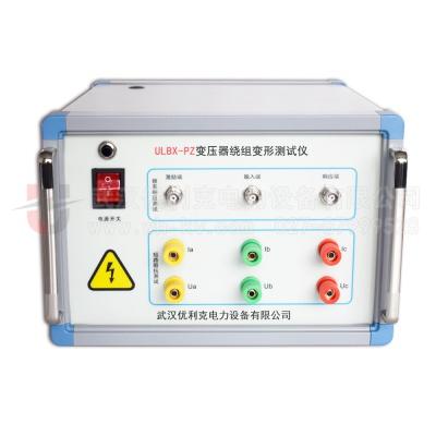 ULBX-PZ变压器绕组变形测试仪(频响+阻抗)