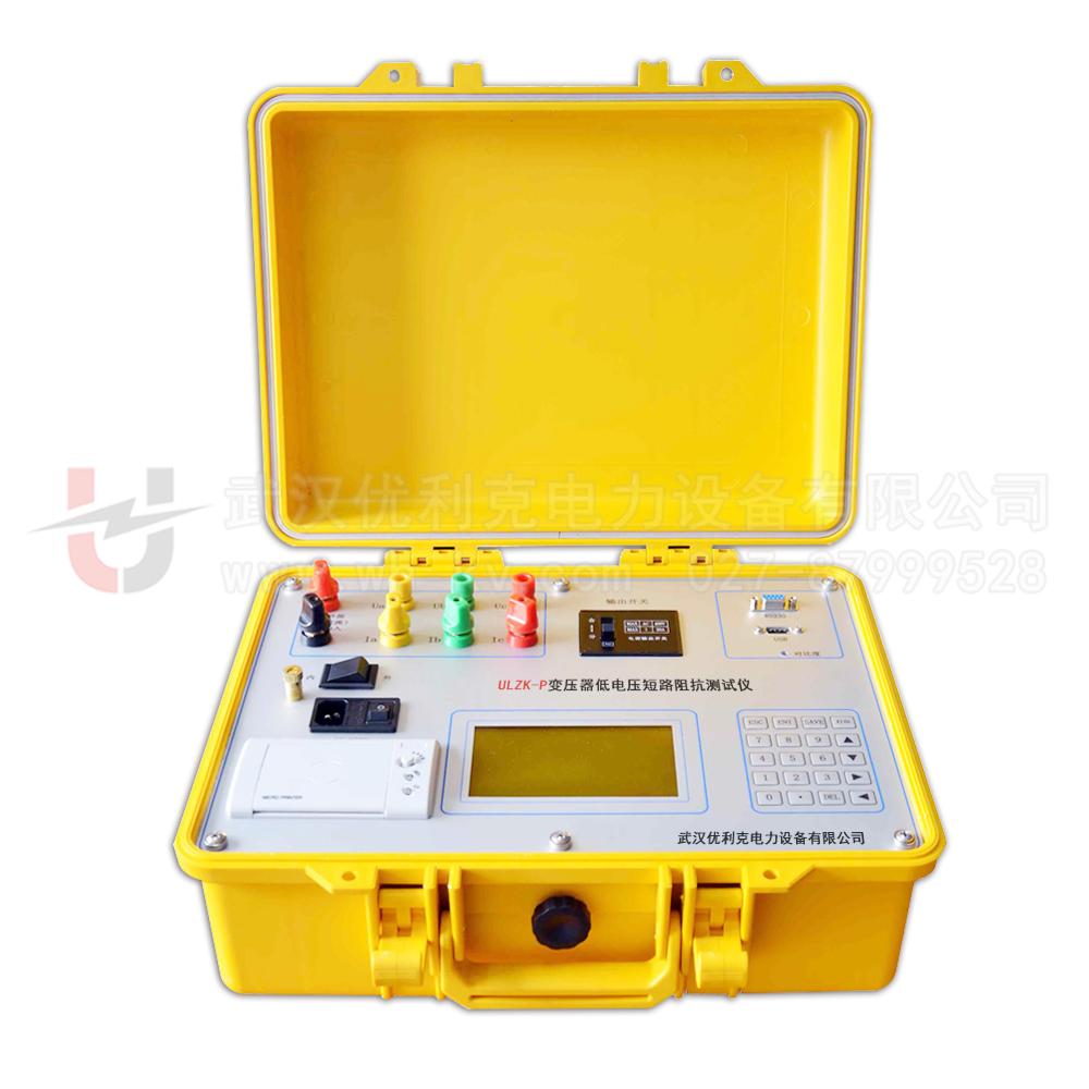 29.ULZK-P变压器短路阻抗测试仪(有源)