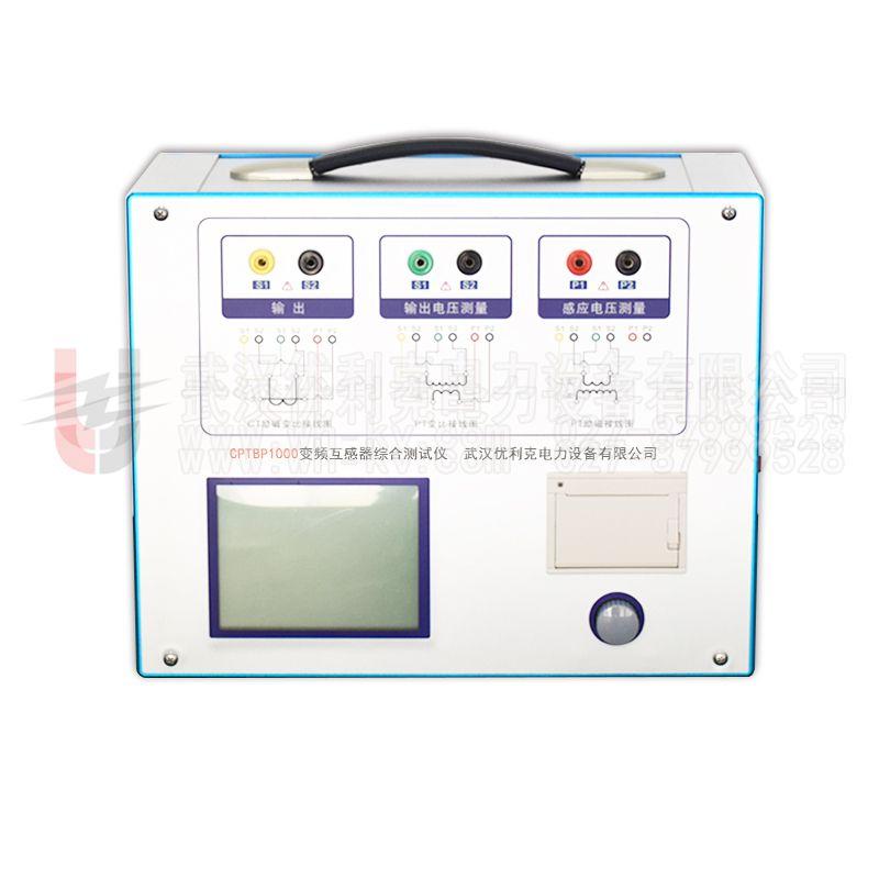 CPTBP1000变频互感器综合测试仪(0.1级)