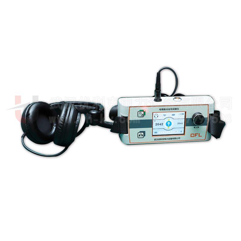 CFL电缆路径信号探测仪