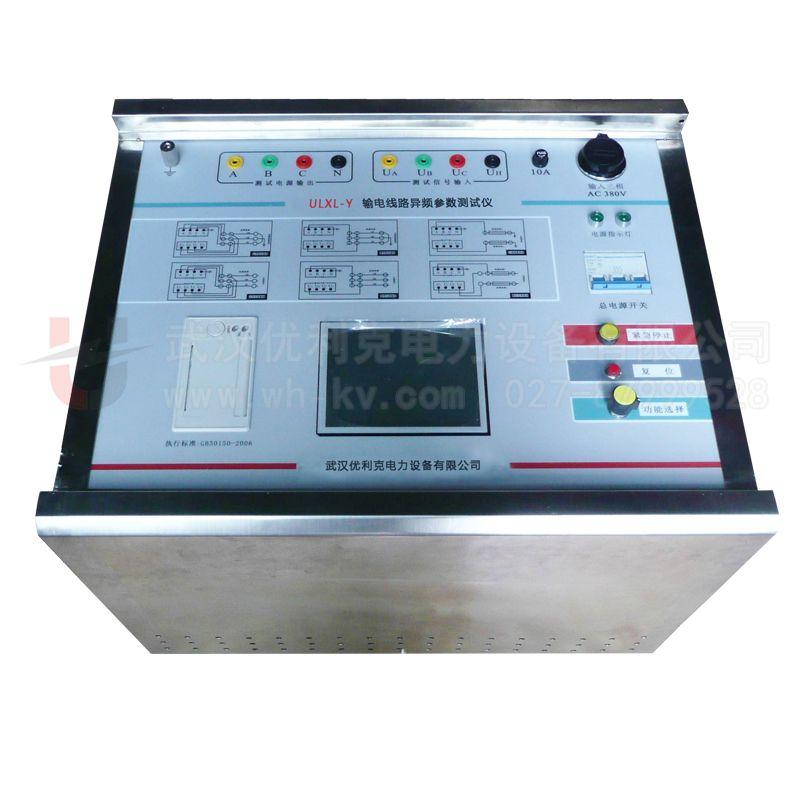 ULXL-Y输电线路异频参数测试仪(有源)