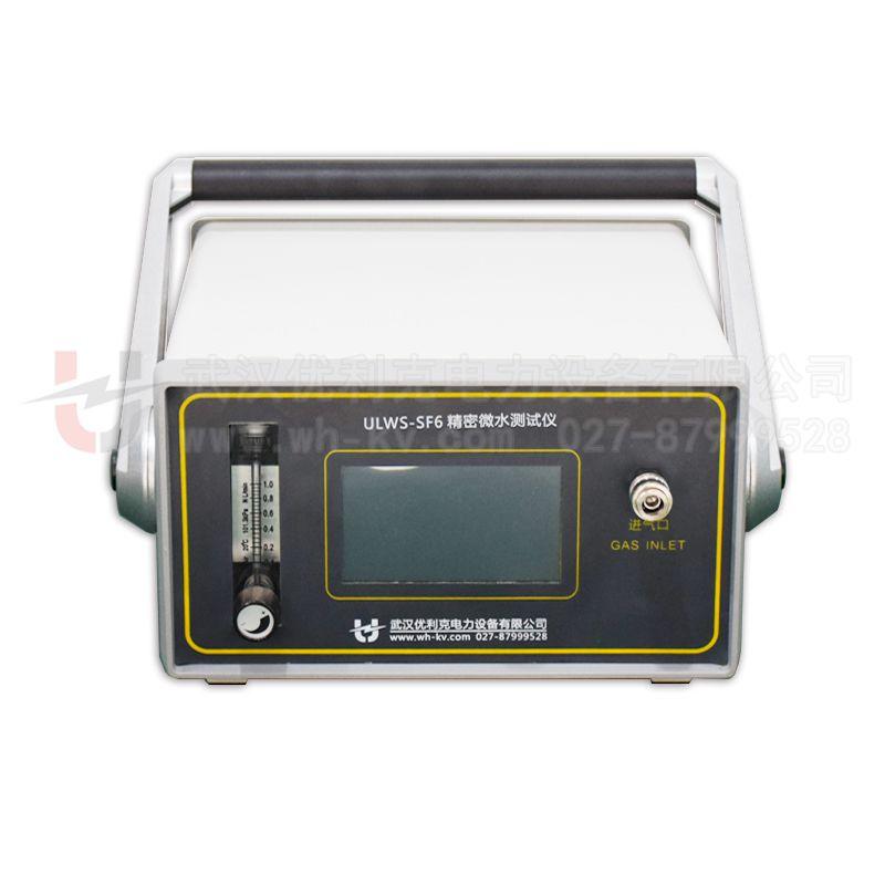 ULWS-SF6精密微水测量仪