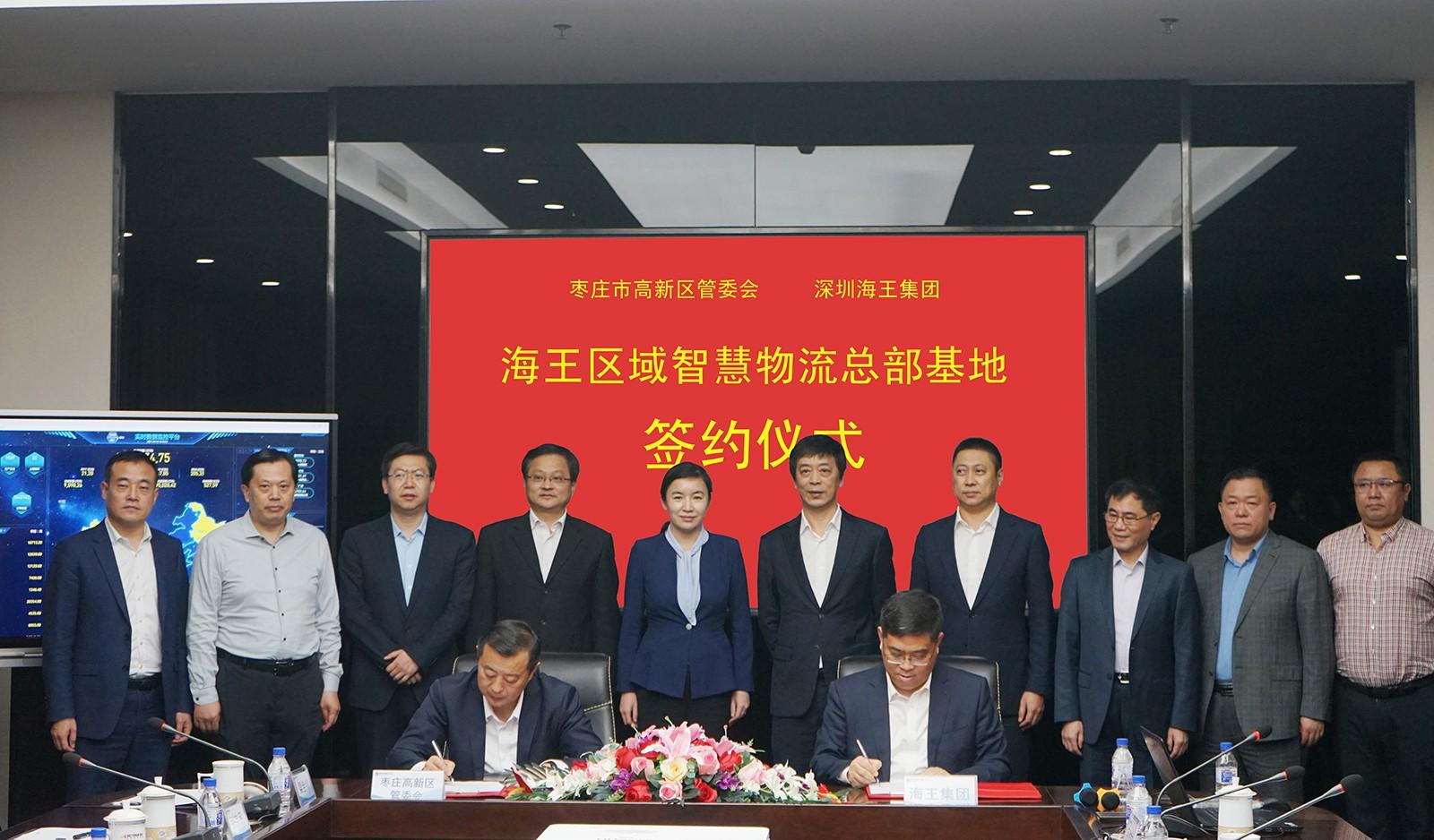海王集团与山东枣庄高新技术产业开发区管委会签订战略合作协议