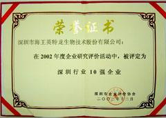 深圳行业10强企业