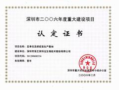 2006重大建设项目认定证书