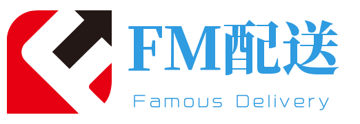 FM配送(Famous Delivery)上海机场提货,直接配送到家!