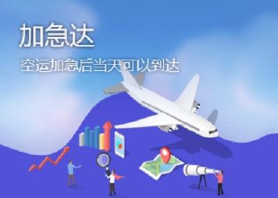 FM空运加急达产品