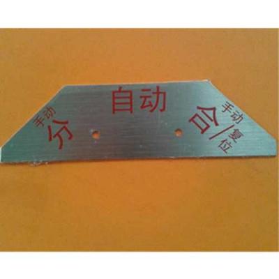 銅鋁不銹鋼銘牌