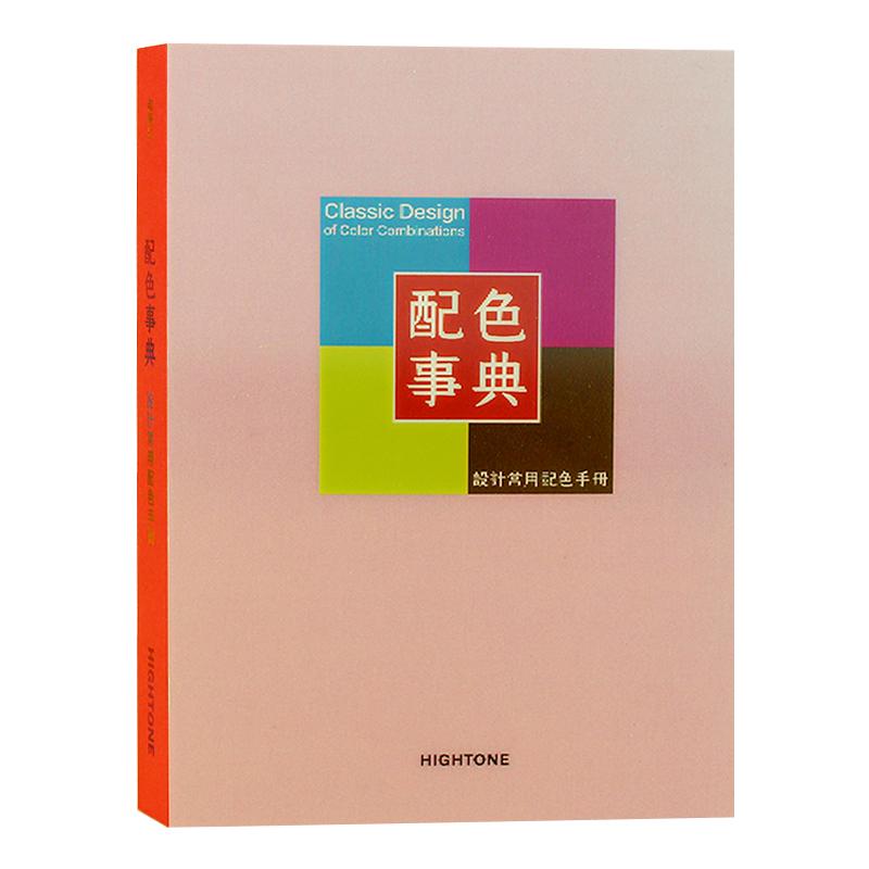 配色事典——設計常用配色手冊