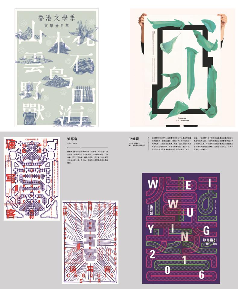 亞洲字體設計