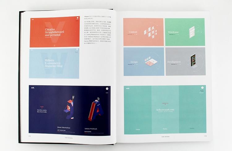 移動萬花筒:網頁與UI設計