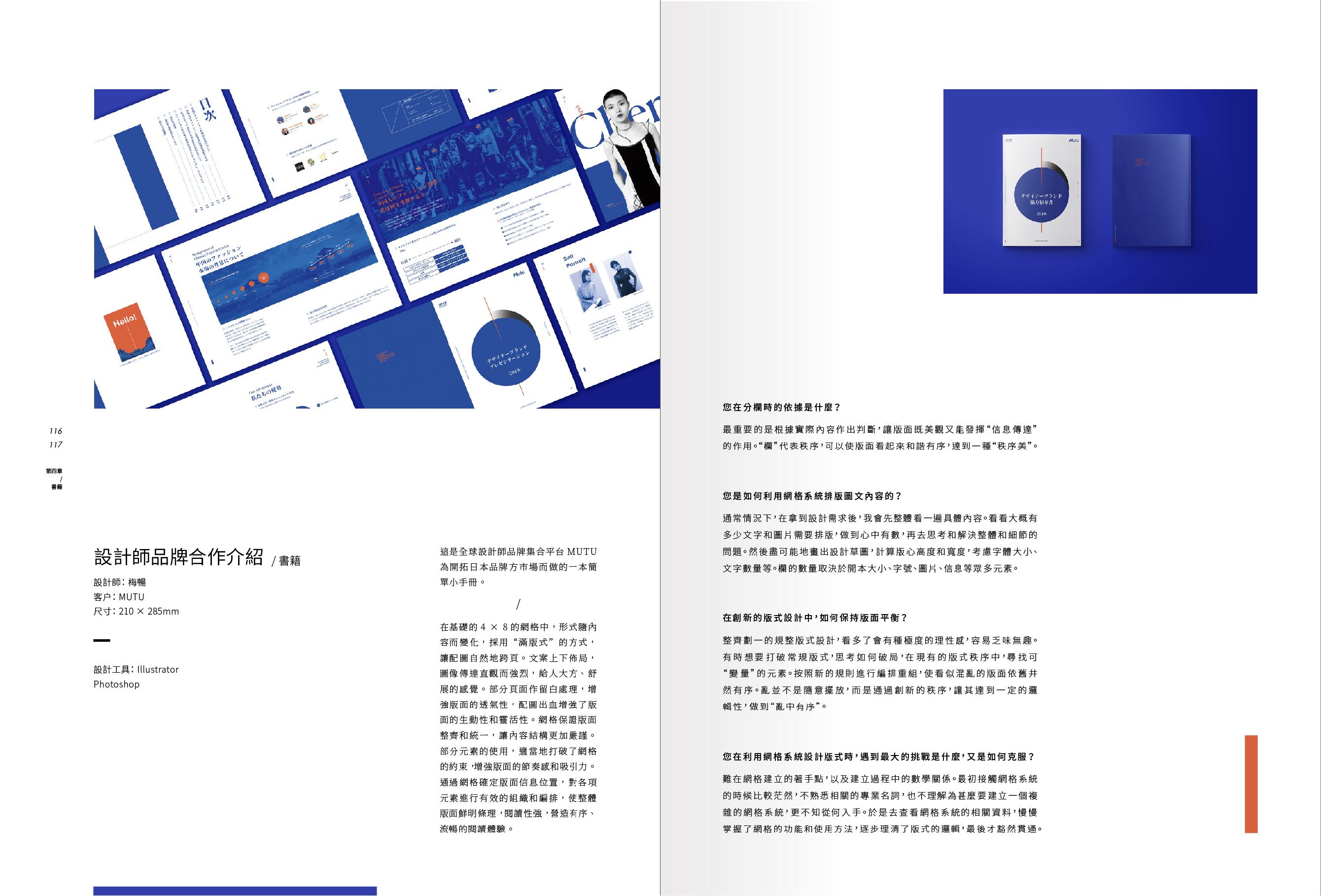 版式設計與網格系統