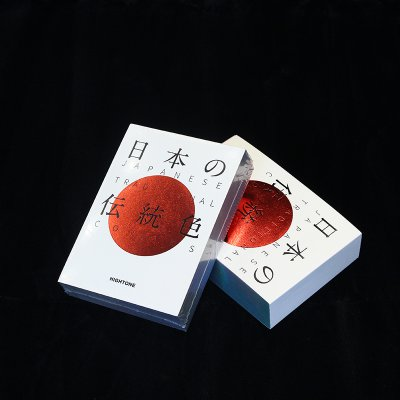配色工具色帖:日本傳統色
