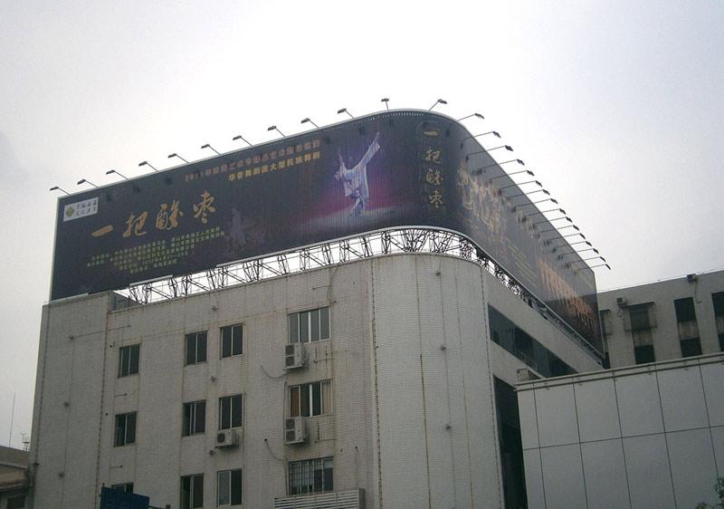 12年3月佛山市楼顶广告架(300米x7米)