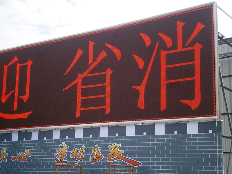 12年12月四会市消防大队楼顶LED工程