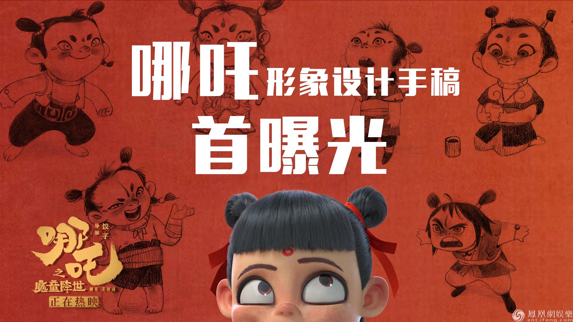 哪吒中国风海报设计线稿到最后的成稿