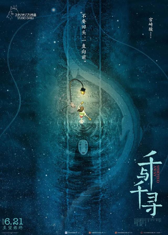 龙猫和千与千寻的中国版海报,美哭了!