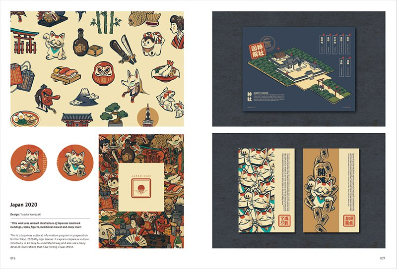 Asian Elements: Graphic Design in the East