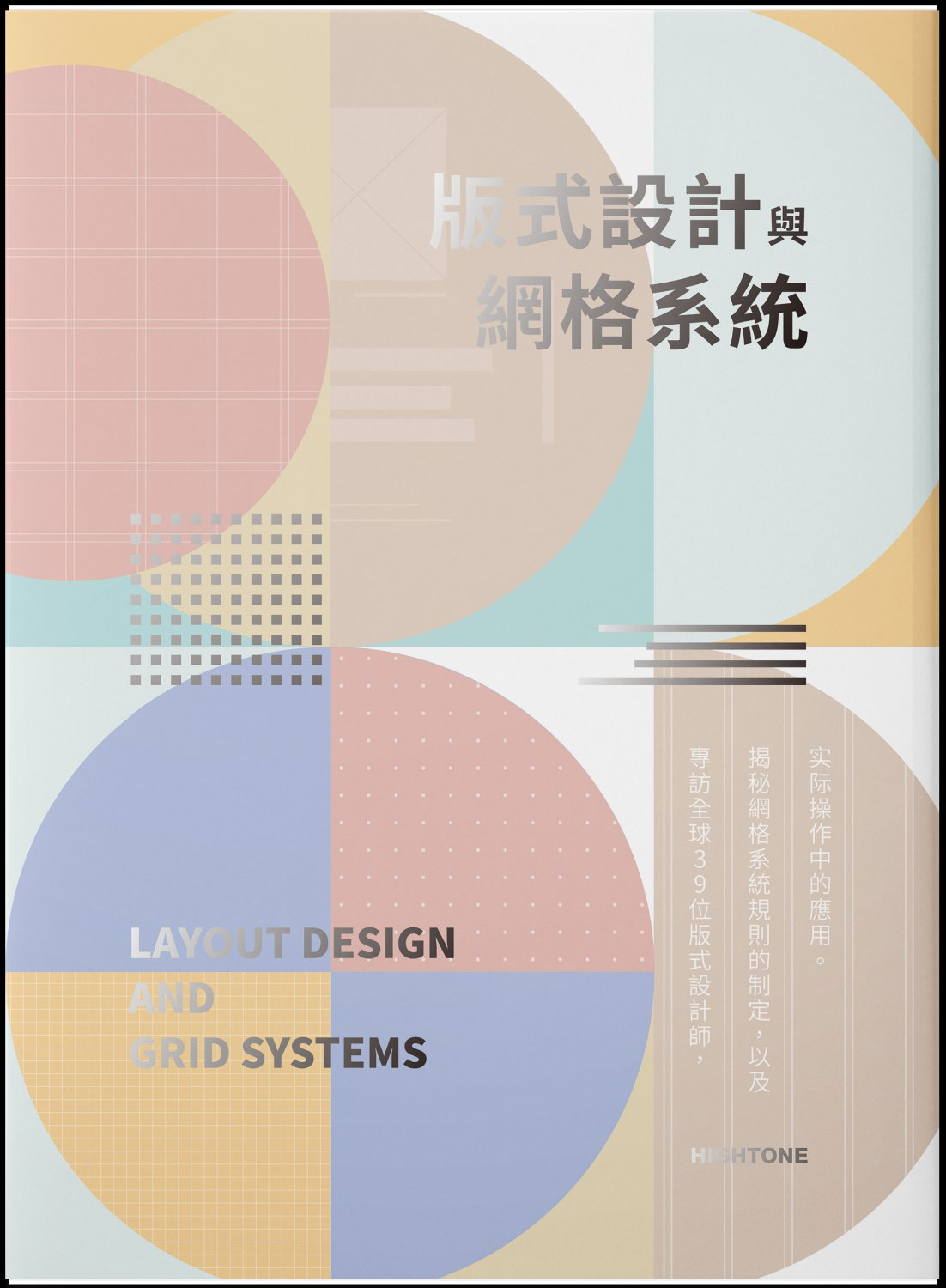 Layout Design and Grid Systems