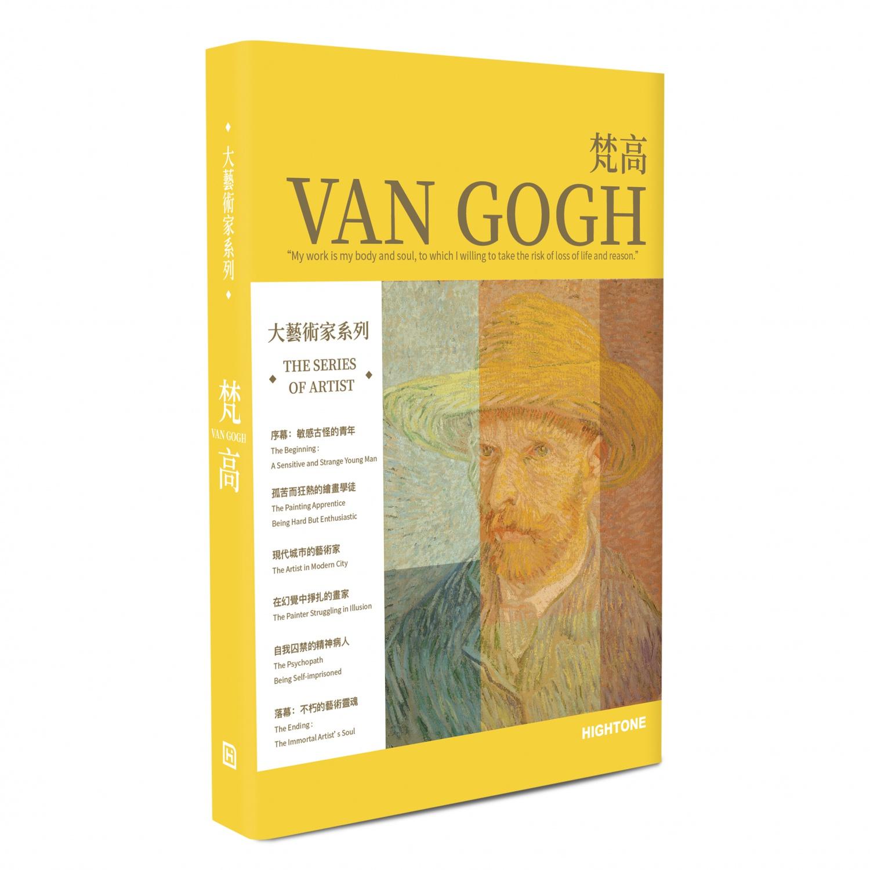 The Series of Artists: Van Gogh