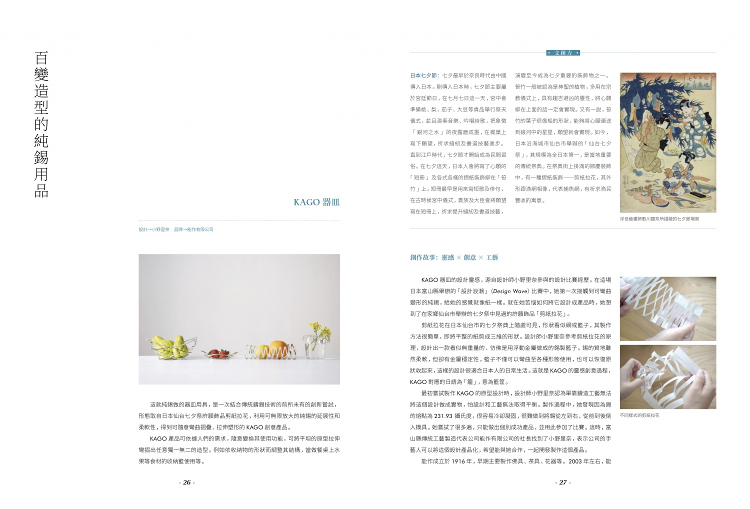 STORIES OF CULTURAL AND CREATIVE PRODUCTS - Analyses for Design of Cultural and Creative Products