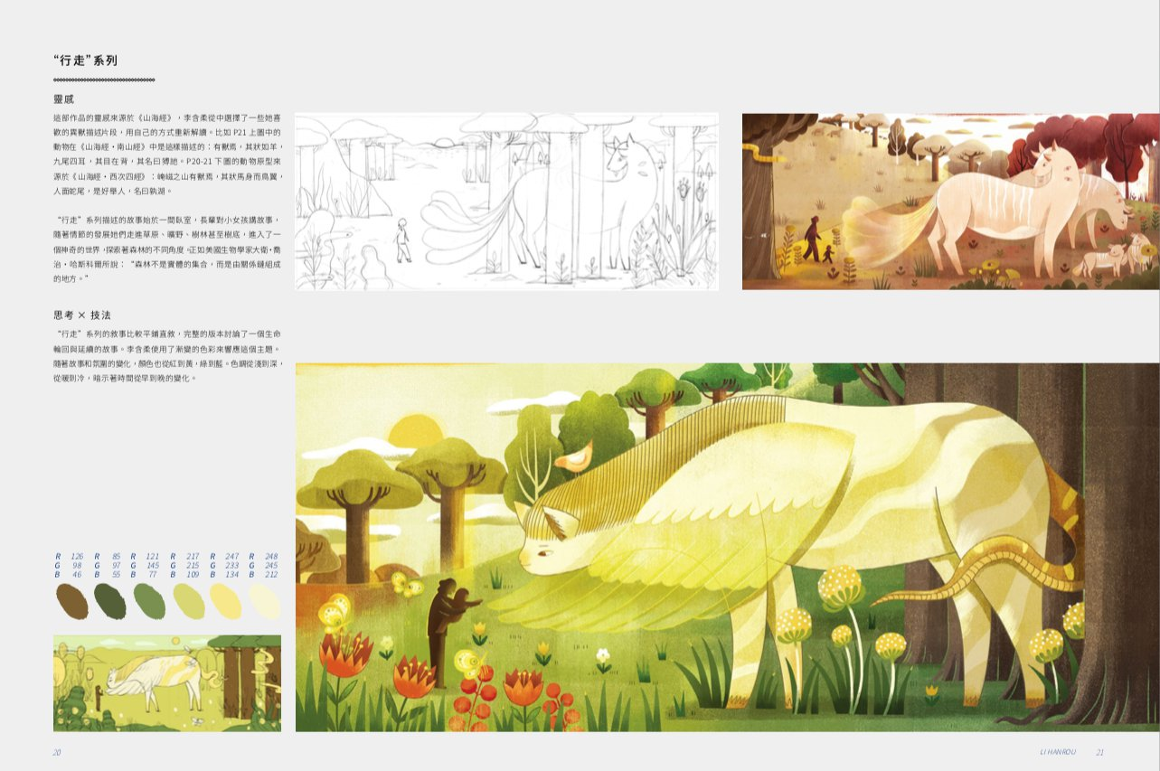 Story Power of Illustration: Inspiration, Thoughts and Skills