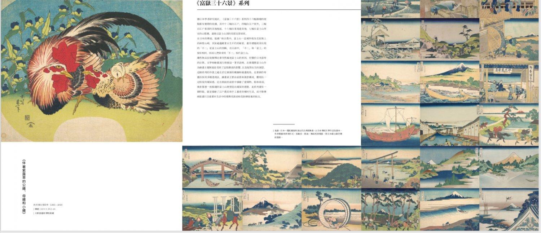 The Series of Artist: HOKUSAI