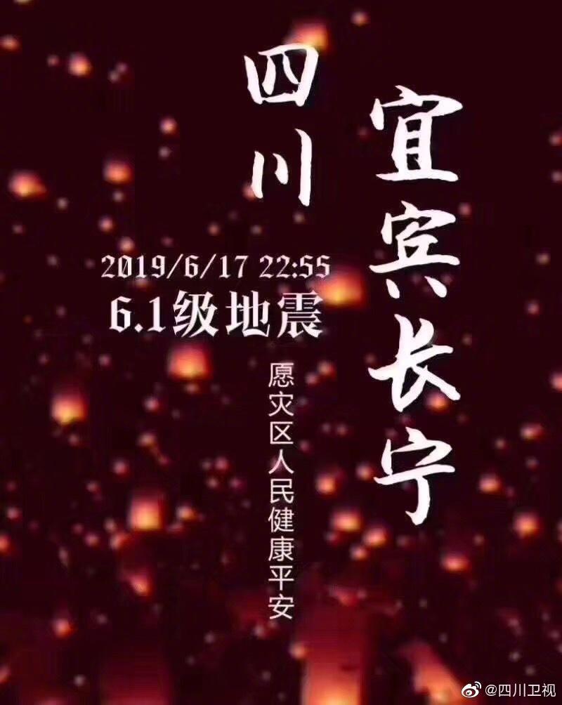 生态环境部紧急部署防范四川长宁地震灾害次生突发环境事件应对工作