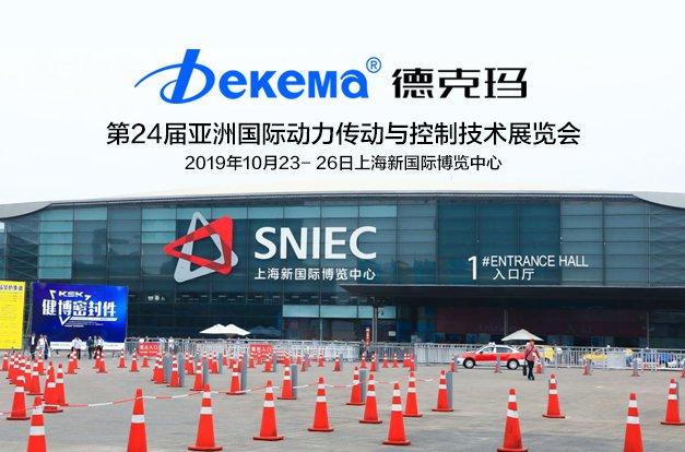 2020亚洲国际动力传动 与控制技术展览会 PTC ASIA...