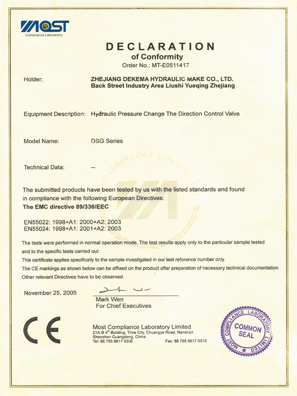 德克瑪資質證書16