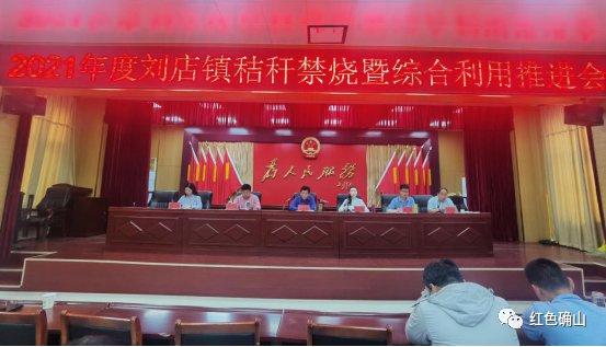 刘店镇:多措并举,强力推进秸秆禁烧暨综合利用工作