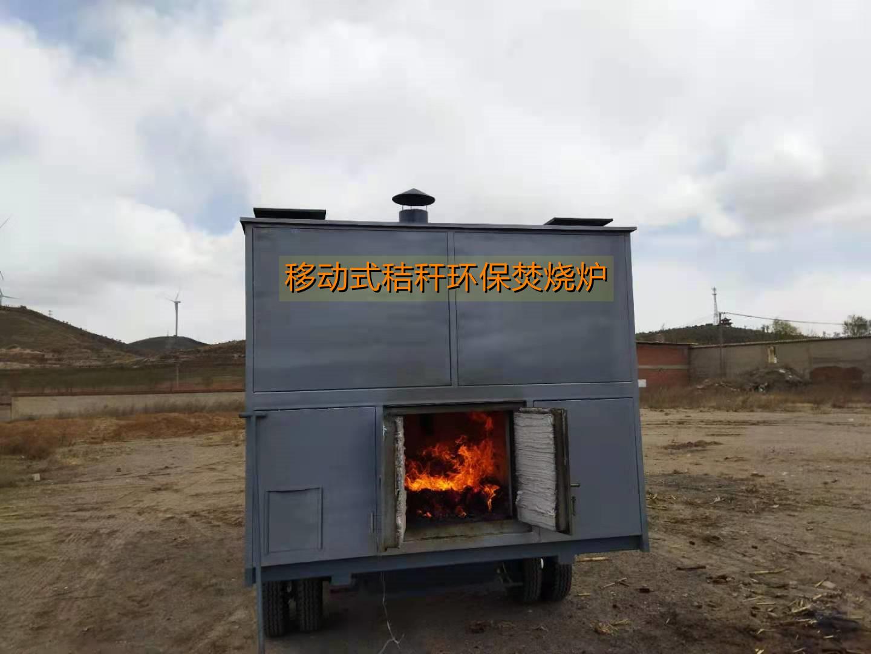 秸秆焚烧炉