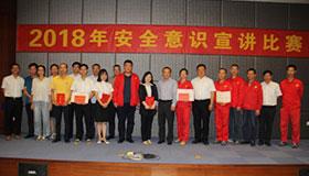 广东昆仑公司举办2018年安全意识宣讲比赛