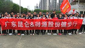 广东昆仑公司组织员工参加广东第15届韩江徒步节活动