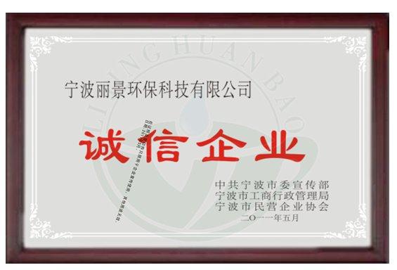 寧波市誠信企業榮譽證書
