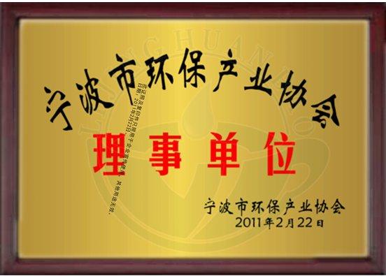 寧波市環保產業協會理事單位