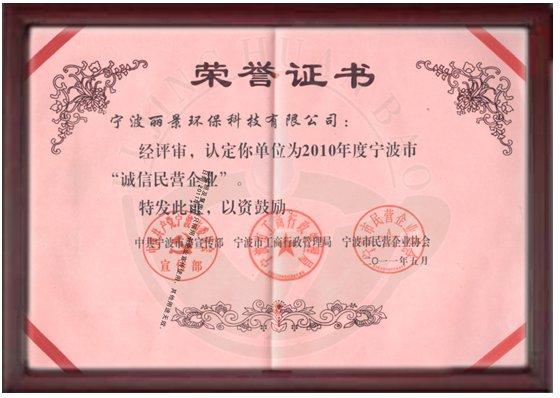 中共寧波市委宣傳部和寧波市工商局等單位 評審認定為寧波市《誠信民營企業》