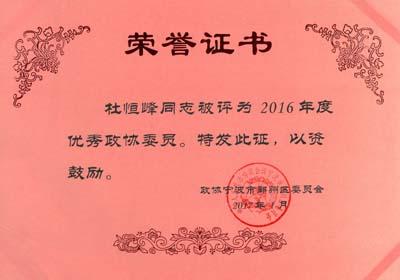 2016優秀政協委員證書