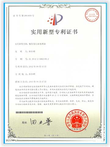 2012.9.12餐飲用污水處理器
