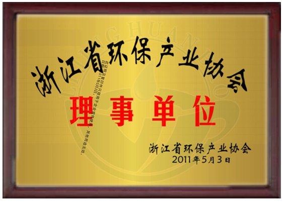浙江省環保產業協會理事單位
