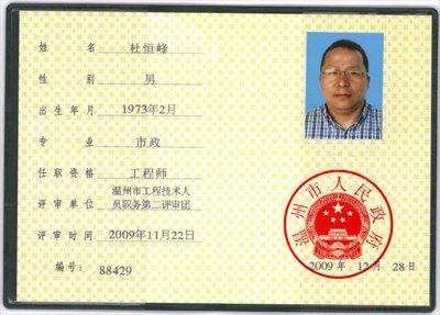 杜恒峰-工程師