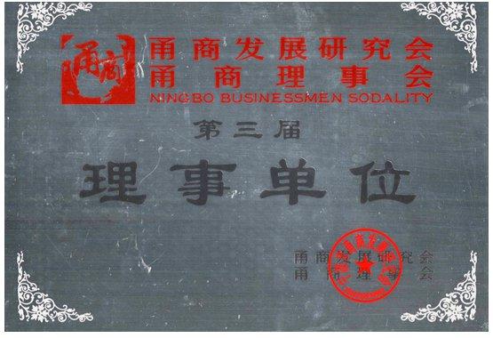 寧波市甬商發展研究會、甬商理事會第三屆理事單位