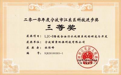 江東科技進步獎-杜恒峰